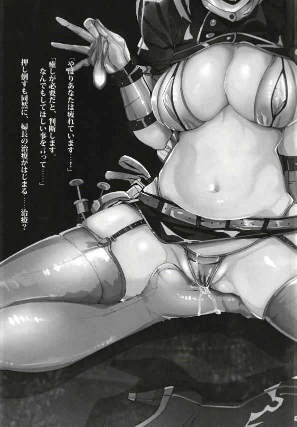 【エロ同人誌 FGO】ナイチンゲールに治療のためと言って何度も性欲の処理までしてもらっちゃう♥【無料 エロ漫画】 (2)