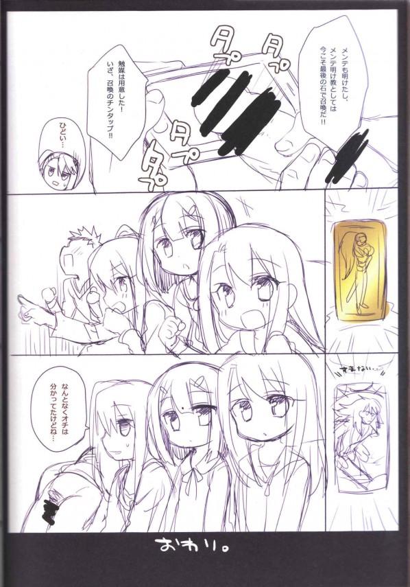 今日も今日とてヘンタイなお兄ちゃんはJSのイリヤたちを毒牙にかけつづけるwww【Fate/kaleid liner プリズマ☆イリヤ エロ漫画・同人誌】 (64)