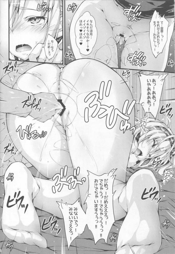 涼月の白タイツがエロ過ぎて提督はマッサージと言って身体を弄って感じさせるwww【艦これ エロ漫画・エロ同人】 (11)