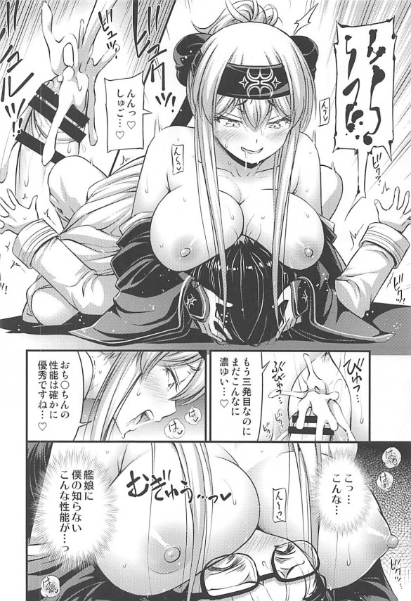 ショタ提督とセックスした神威は今度は提督の友人のショタともセックスするwww【艦これ エロ漫画・エロ同人】 (17)