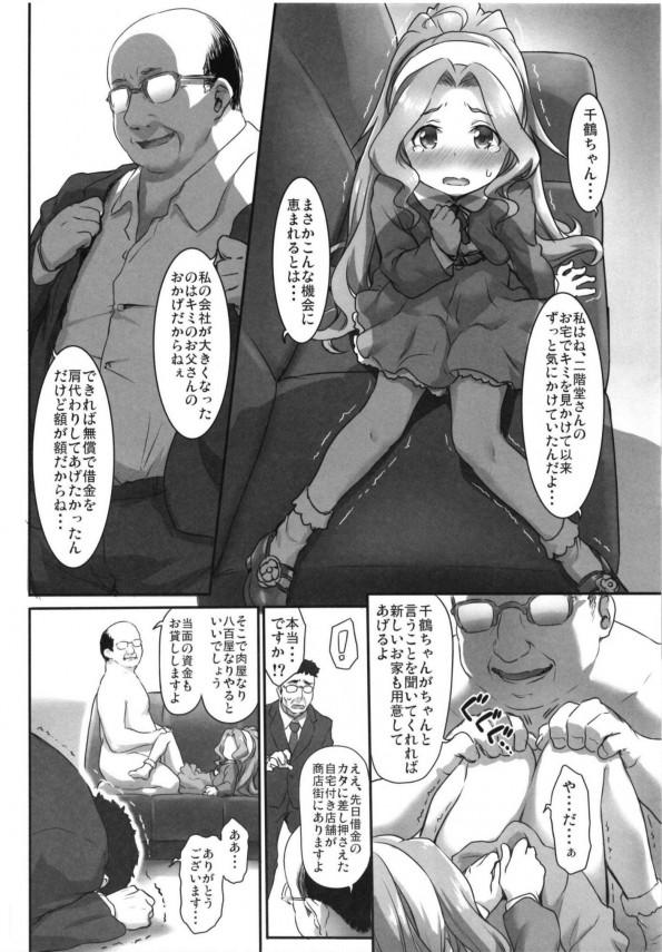 【モバマス エロ同人】アイドルとして活動する二階堂千鶴はふと過去のことを思い出す【無料 エロ漫画】(7)