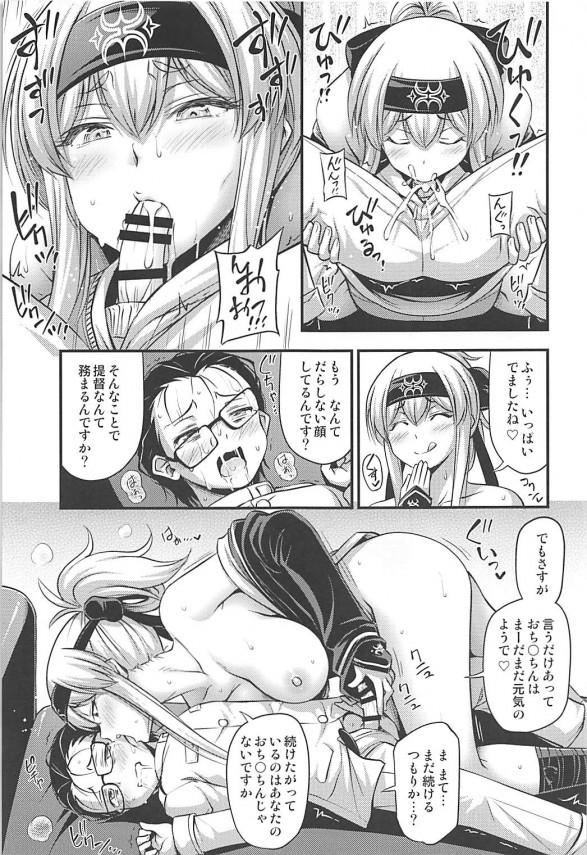 ショタ提督とセックスした神威は今度は提督の友人のショタともセックスするwww【艦これ エロ漫画・エロ同人】 (14)