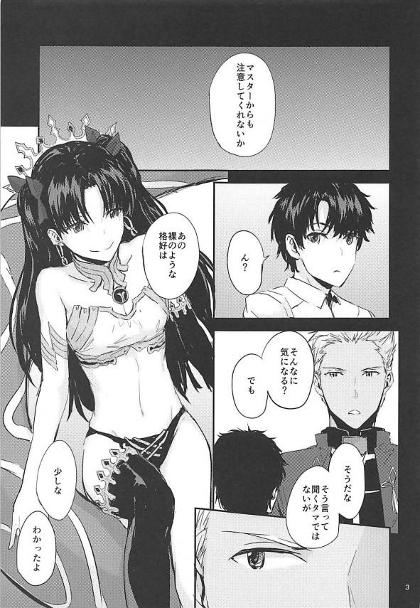 凜ちゃんの格好をしたイシュタルに反応してしまうエミヤだったが、ベッドでは何度もイカせるwww【FGO エロ漫画・エロ同人】 (4)