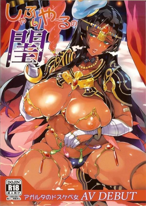 しゃぶりや~るの閨 (Fate Grand Order) (1)