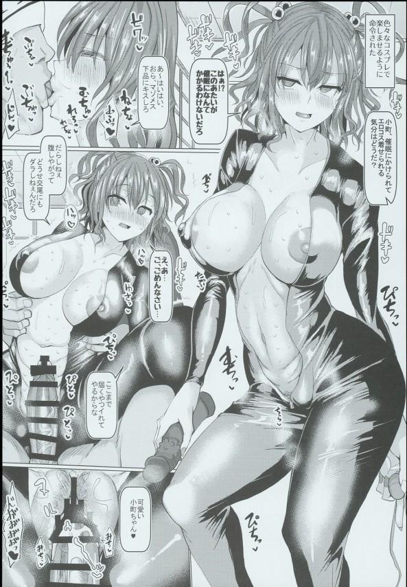 ムチムチエロボディの巨乳娘に催眠をかけて占うためということでセックスする!!【東方 エロ漫画・エロ同人】 (17)