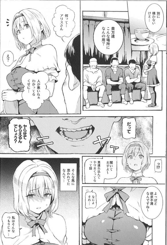 会ったばかりの男とセックスすることに慣れてしまったアリスは乱暴にされて感じてしまう!!【東方 エロ漫画・エロ同人】 (7)