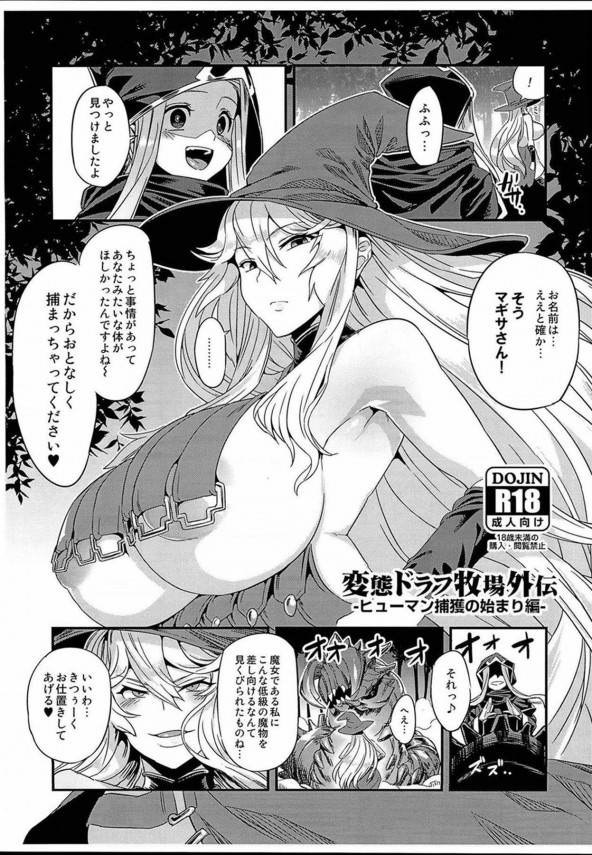 変態ドラフ牧場外伝-ヒューマン捕獲の始まり編- (グランブルーファンタジー) (1)