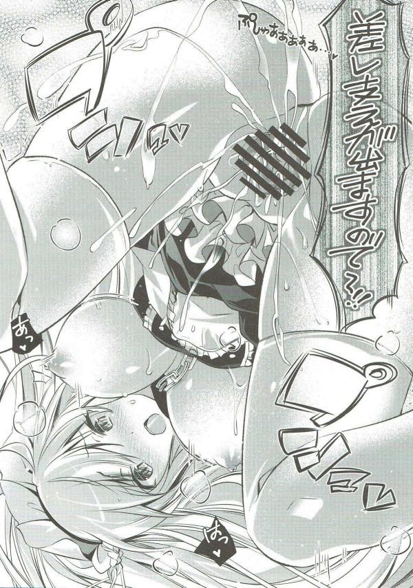【エロ同人誌 アズールレーン】ベルファストに朝も夜も性処理をお願いして気持ちよくイカせてもらっちゃうw【無料 エロ漫画】 (16)