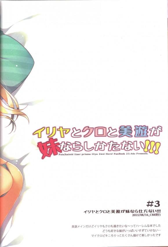 今日も今日とてヘンタイなお兄ちゃんはJSのイリヤたちを毒牙にかけつづけるwww【Fate/kaleid liner プリズマ☆イリヤ エロ漫画・同人誌】 (32)