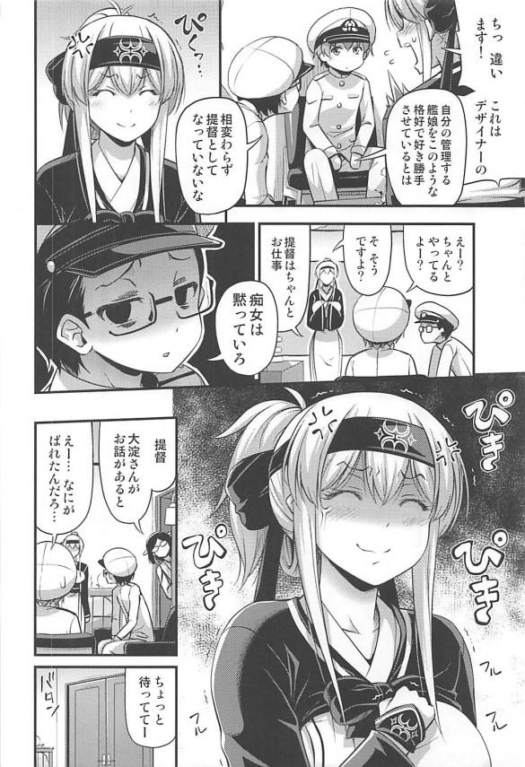 ショタ提督とセックスした神威は今度は提督の友人のショタともセックスするwww【艦これ エロ漫画・エロ同人】 (5)