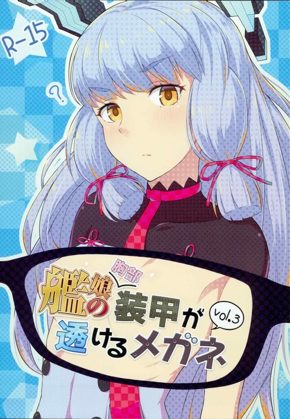 艦娘の胸部装甲が透けるメガネ Vol.3 (艦隊これくしょん -艦これ-) (1)