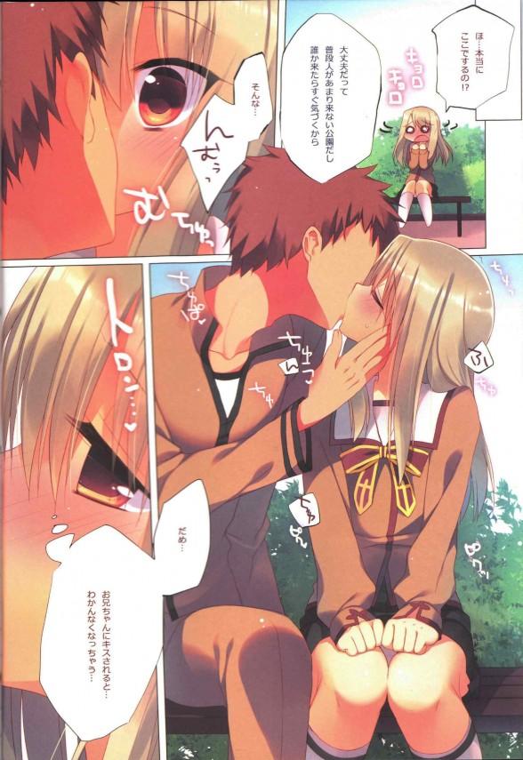 今日も今日とてヘンタイなお兄ちゃんはJSのイリヤたちを毒牙にかけつづけるwww【Fate/kaleid liner プリズマ☆イリヤ エロ漫画・同人誌】 (11)