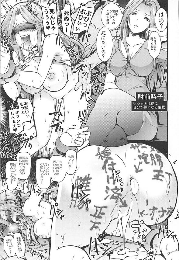 志希が作り出した催淫&催眠香でアイドルマンコを手当たり次第に味わいつくす!!【デレマス エロ漫画漫画・エロ同人】 (24)