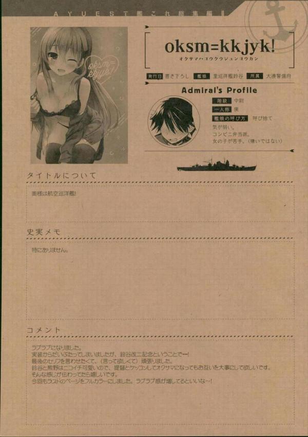 【エロ同人誌 艦これ】天津風や大和など艦娘とそれぞれの提督とのエッチな性事情を描いた短編集!!【無料 エロ漫画】 (137)