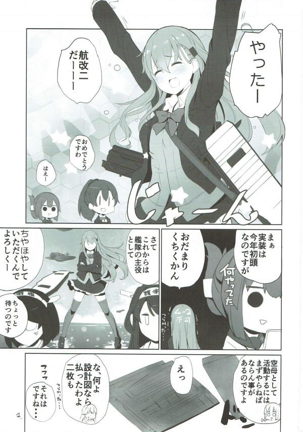 【エロ同人誌 艦これ】空母になった鈴谷は正真正銘母になるべく連装砲と孕ませセックスすることにwww【無料 エロ漫画】 (2)