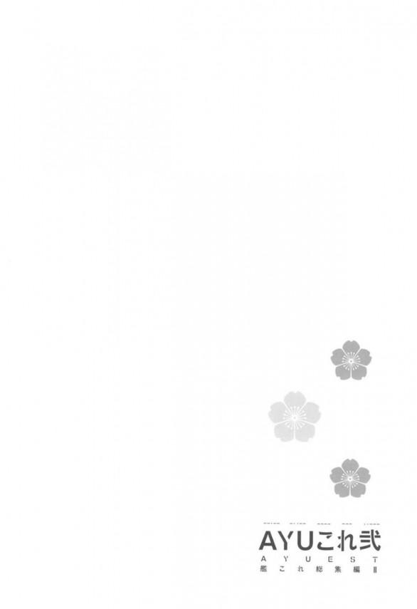 【エロ同人誌 艦これ】天津風や大和など艦娘とそれぞれの提督とのエッチな性事情を描いた短編集!!【無料 エロ漫画】 (35)