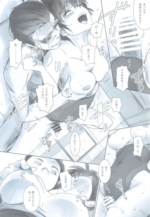 【エロ漫画・エロ同人誌】ひょんなことからお互いの身体を使ってオナニーする関係になった彼女は違う男に犯されるwww (21)