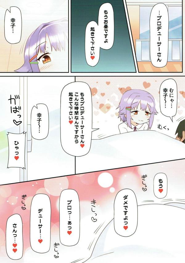 プロデューサーの帰りを待ってくれていた幸子と一緒にお風呂に入ったりイチャラブセックスする!!【デレマス エロ漫画・エロ同人】 (32)