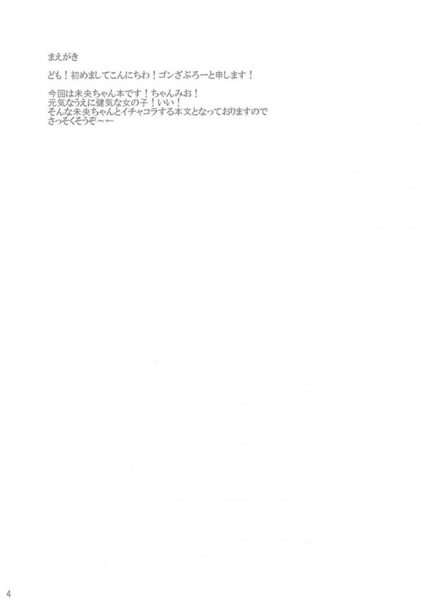 【デレマス エロ漫画・エロ同人】仕事に疲れたプロデューサーを本田未央がライブ衣装でエッチにご奉仕して癒してくれる♪ (4)