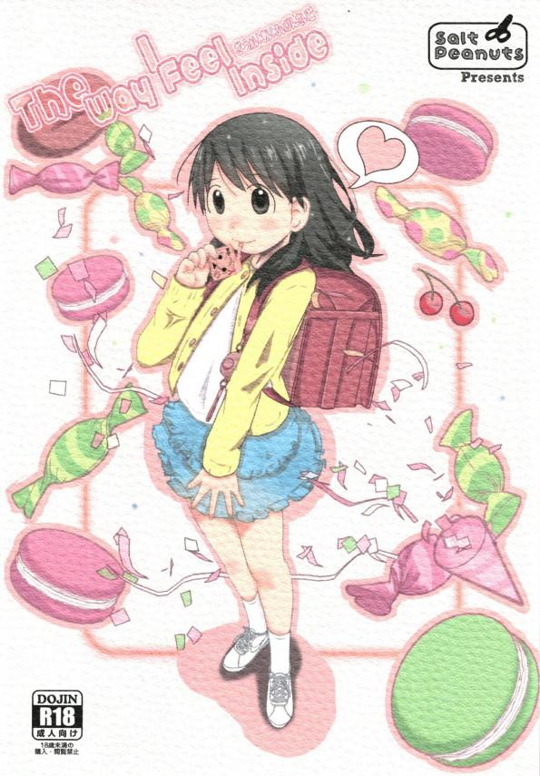 The Way I Feel Inside (よつばと!) (1)