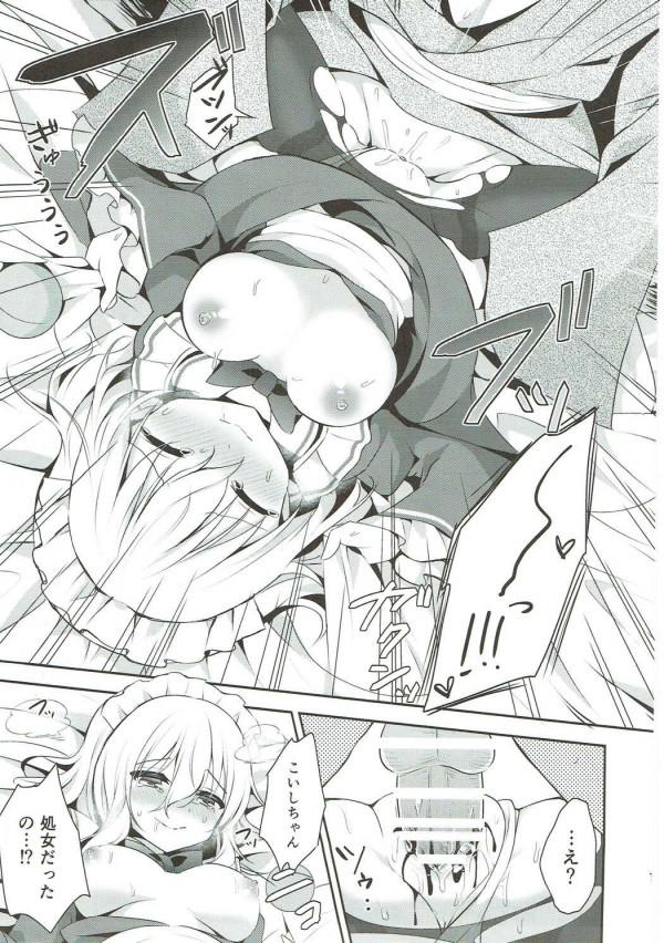 冴えない童貞男のところを訪れたこいしちゃんがメイドになってエッチな奉仕をしてくれる!?【東方 エロ漫画・エロ同人】 (15)