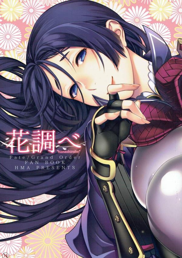 花調べ (Fate Grand Order) (1)