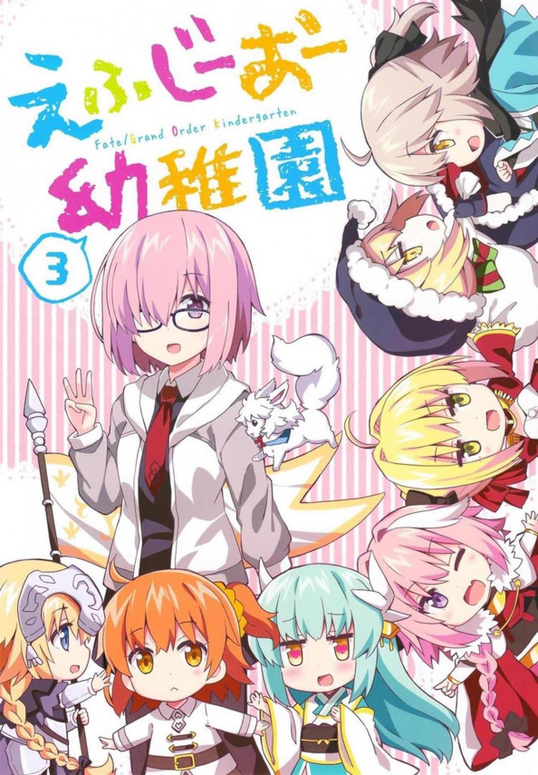 えふじーおー幼稚園3 (Fate Grand Order) (1)