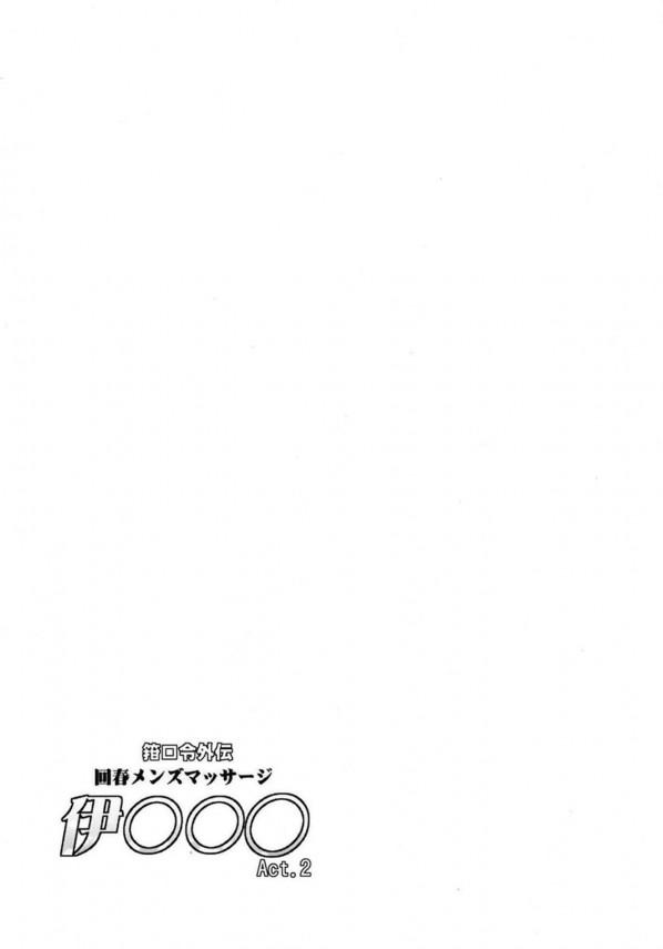回春マッサージを受けに来た提督をイクとニムの二人が一緒にサービスすることにwww【艦これ エロ漫画・エロ同人】 (17)