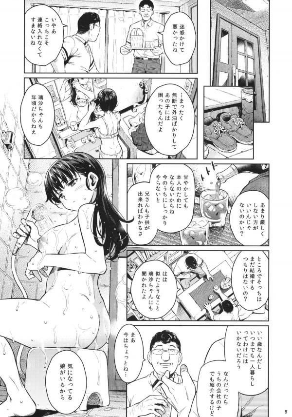 【エロ漫画・エロ同人】彼氏がいるのに叔父に犯されてしまった巨乳娘は自分の家でも迫られてハメられてしまうwww (8)