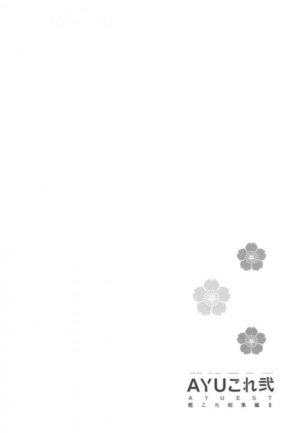 【エロ同人誌 艦これ】天津風や大和など艦娘とそれぞれの提督とのエッチな性事情を描いた短編集!!【無料 エロ漫画】 (55)