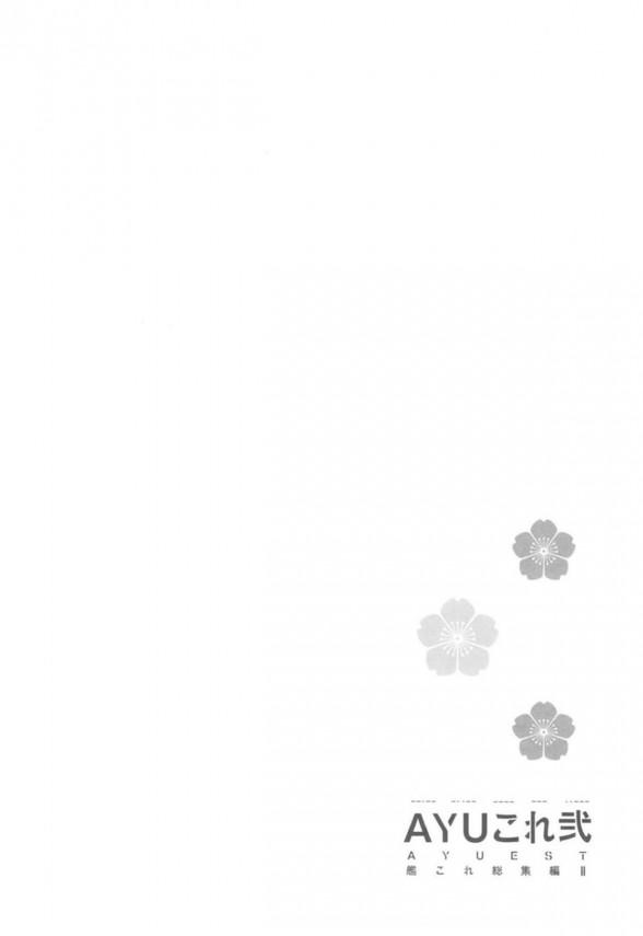 【エロ同人誌 艦これ】天津風や大和など艦娘とそれぞれの提督とのエッチな性事情を描いた短編集!!【無料 エロ漫画】 (79)