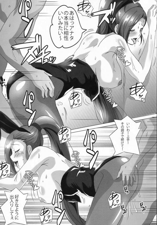 発情しているバニー服を着たマルティナと勇者は世界のことを忘れるほど連日連夜セックスしまくる!!【ドラクエⅪ エロ漫画・エロ同人】 (10)