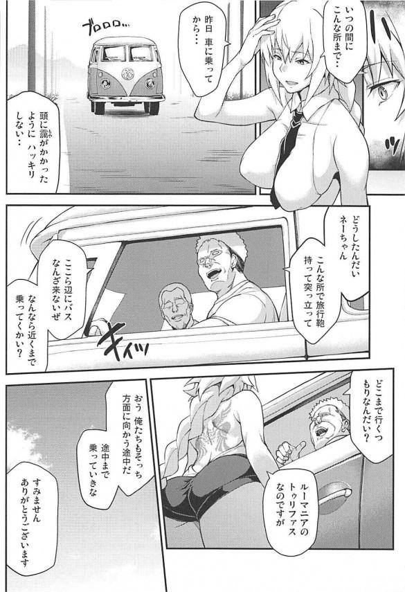 強制催眠聖女淫猥ビッチハイク (Fate Apocrypha) (7)