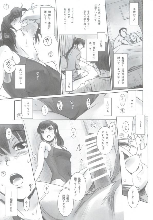 【エロ漫画・エロ同人誌】ひょんなことからお互いの身体を使ってオナニーする関係になった彼女は違う男に犯されるwww (18)