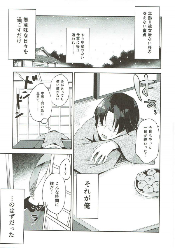 冴えない童貞男のところを訪れたこいしちゃんがメイドになってエッチな奉仕をしてくれる!?【東方 エロ漫画・エロ同人】 (3)