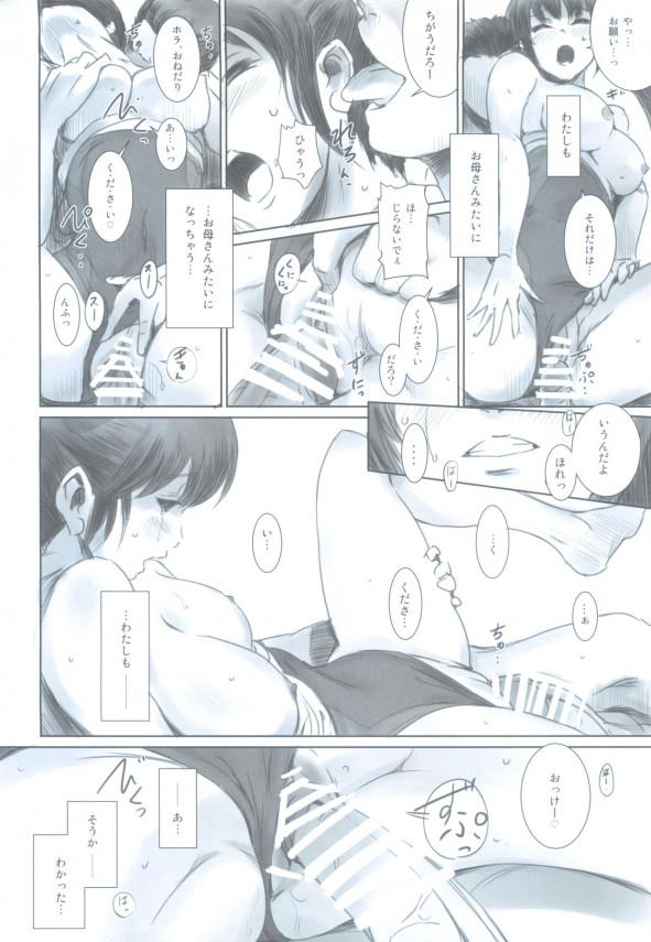 【エロ漫画・エロ同人誌】ひょんなことからお互いの身体を使ってオナニーする関係になった彼女は違う男に犯されるwww (23)