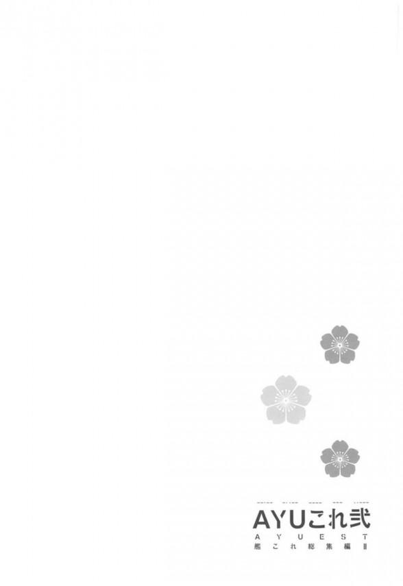【エロ同人誌 艦これ】天津風や大和など艦娘とそれぞれの提督とのエッチな性事情を描いた短編集!!【無料 エロ漫画】 (25)