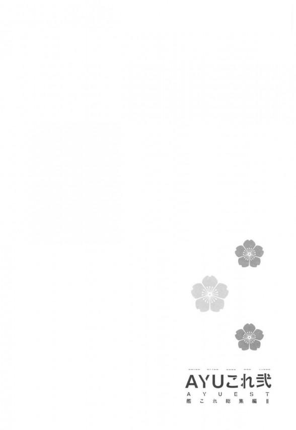 【エロ同人誌 艦これ】天津風や大和など艦娘とそれぞれの提督とのエッチな性事情を描いた短編集!!【無料 エロ漫画】 (115)