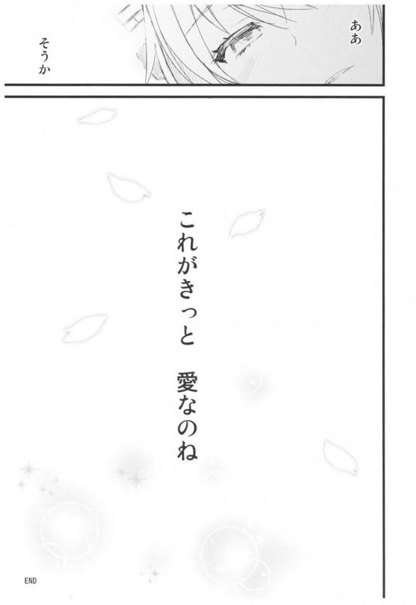 【エロ同人誌 艦これ】天津風や大和など艦娘とそれぞれの提督とのエッチな性事情を描いた短編集!!【無料 エロ漫画】 (78)
