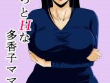 [TGs]ちょっとHな多香子ママ (1)
