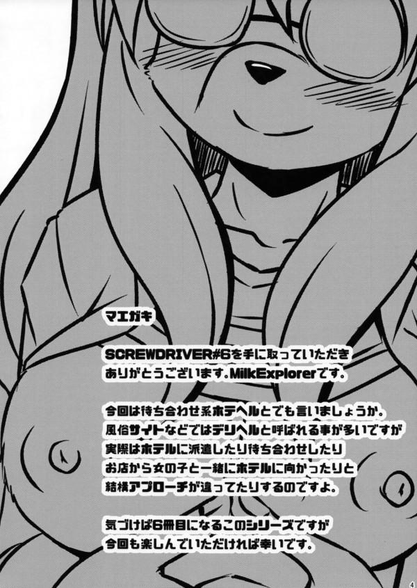 風俗で巨乳の獣娘なお姉さんにホテルでたっぷりエッチなサービスをしてもらう!! (3)
