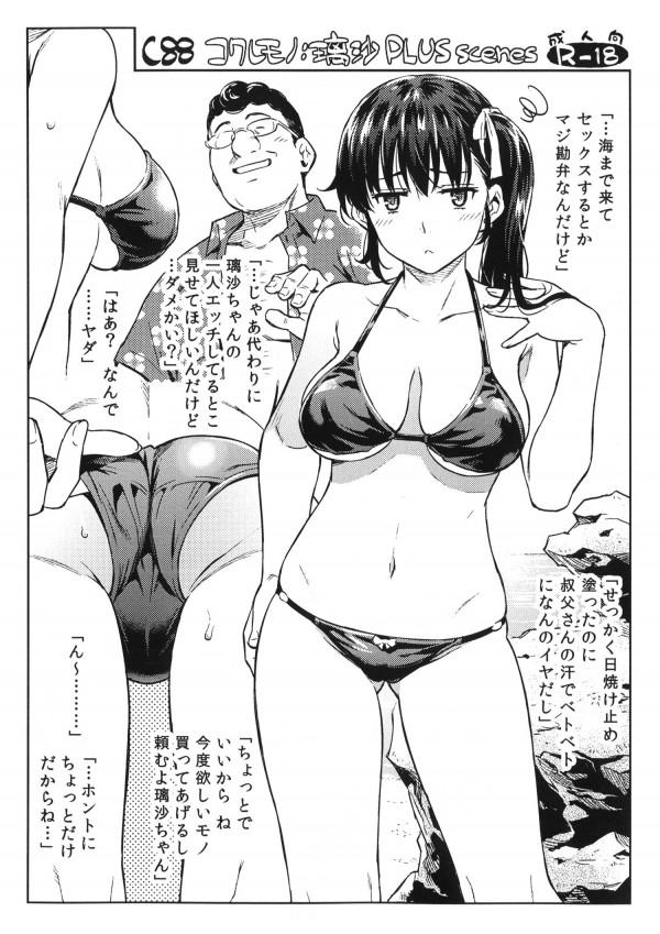 【エロ漫画・エロ同人】彼氏がいるのに叔父に犯されてしまった巨乳娘は自分の家でも迫られてハメられてしまうwww (27)
