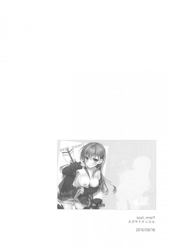 【エロ同人誌 艦これ】天津風や大和など艦娘とそれぞれの提督とのエッチな性事情を描いた短編集!!【無料 エロ漫画】 (99)