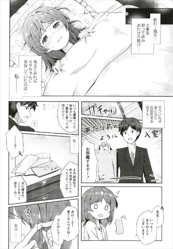 一人で無理をするモカちゃんは彼女を心配してくれた担任の先生と一線を越えることに♪【ハイスクール・フリート エロ同人誌・エロ漫画】 (7)