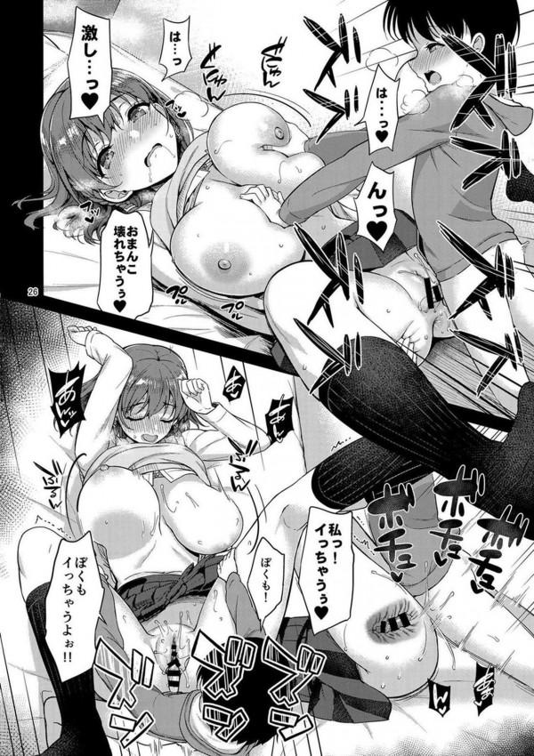 爆乳JKのアイちゃんのスマホを拾った男は彼女が裏垢でショタとのセックス動画を上げていることを知る!!【月曜日のたわわ エロ漫画・エロ同人】 (25)