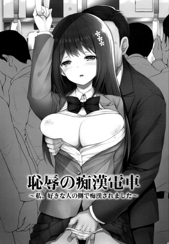 巨乳のJKを彼女が片想いしていた男子の目の前で痴漢して中出しセックスするwww (2)