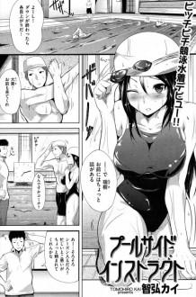 競泳部の巨乳女子校生が身体が硬いから、と部長で先輩の大貴がストレッチ手伝ってあげることになったんだけどエロい体に我慢出来ず…w