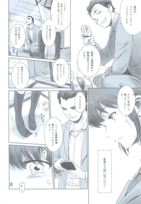 【エロ漫画・エロ同人誌】ひょんなことからお互いの身体を使ってオナニーする関係になった彼女は違う男に犯されるwww (13)