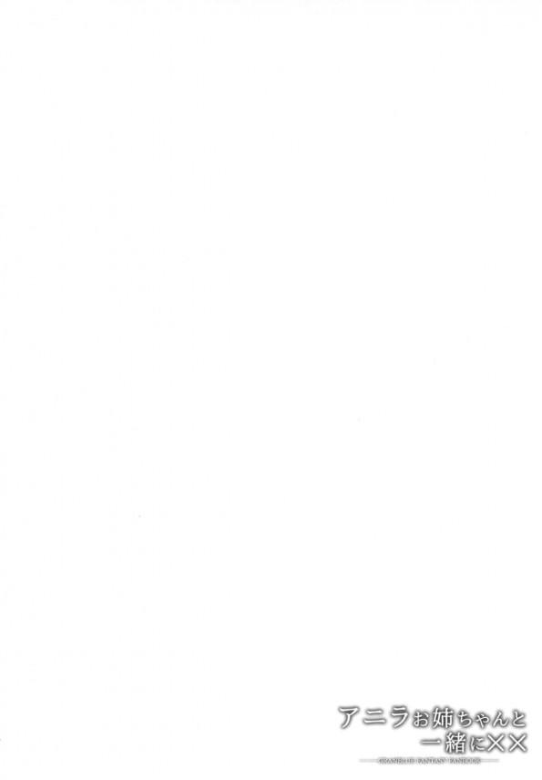 【エロ同人誌 グラブル】久しぶりに帰ってきた巨乳でエロいアニラお姉ちゃんとイチャラブ生セックスしちゃうwww【無料 エロ漫画】 (3)