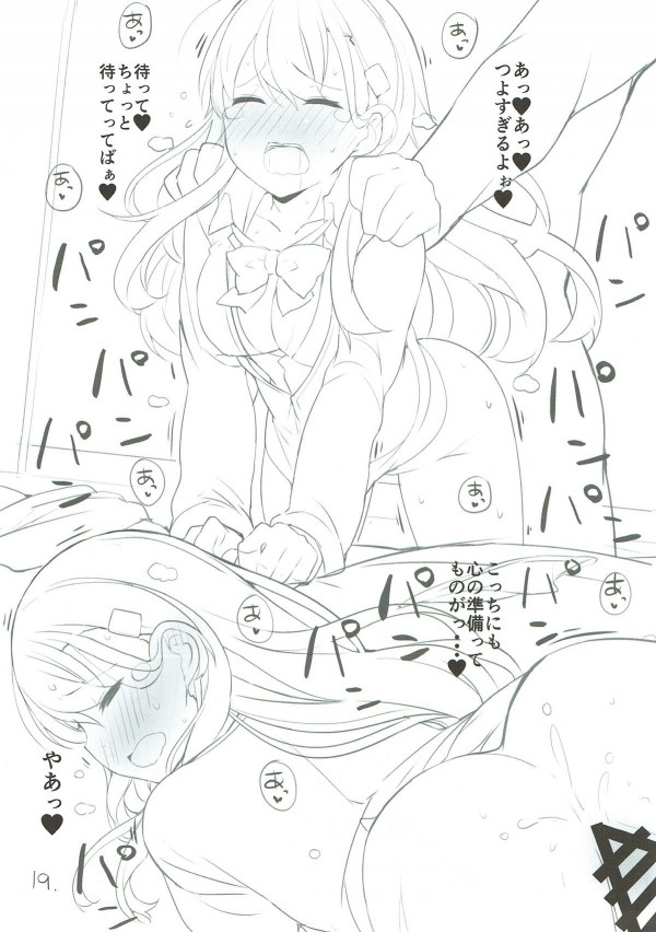 【エロ同人誌 艦これ】空母になった鈴谷は正真正銘母になるべく連装砲と孕ませセックスすることにwww【無料 エロ漫画】 (20)